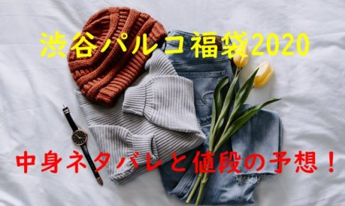 渋谷パルコ福袋