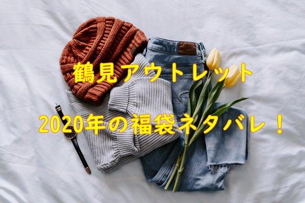 【鶴見アウトレットの福袋2020】中身ネタバレと予想!予約はいつまで?