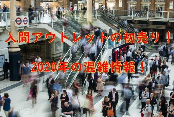 【入間アウトレット年始】初売りセール混雑・渋滞情報!期間はいつまで?