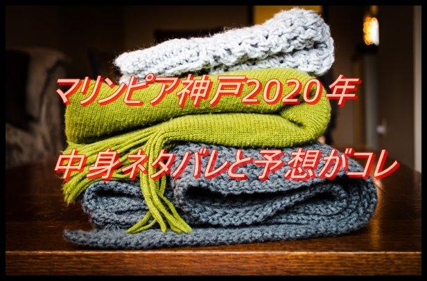 マリンピア神戸2020年の福袋中身ネタバレ!整理券のみで予約はなし?