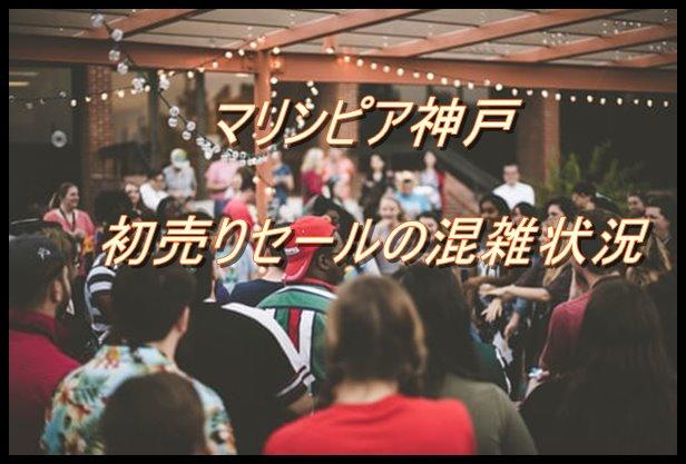 マリンピア神戸2020年の初売りセール混雑情報!期間はいつまで?