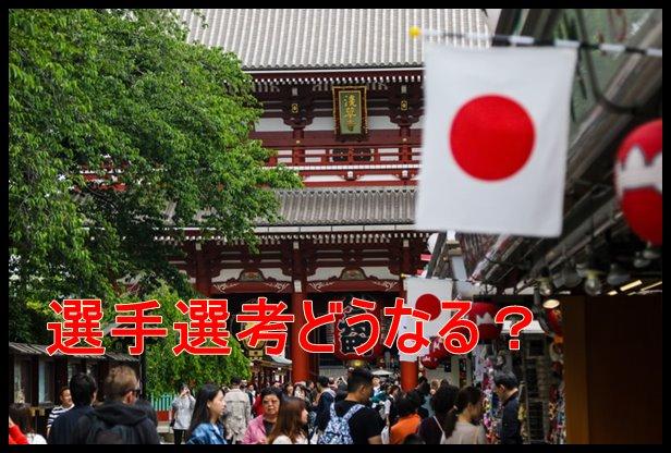 東京オリンピックの選手選考