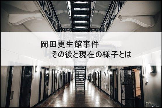 岡田更生館事件